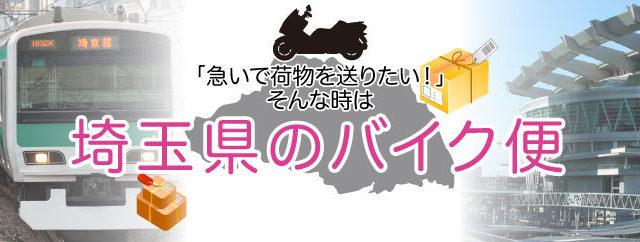 バイク便 埼玉県なら、さいたまバイク便にお電話ください!