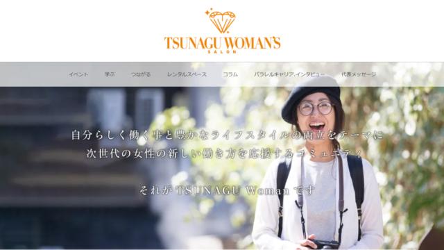 創設者は新富ゴルフの娘!坂東枝美子が女性の新しい働き方を応援する形とは