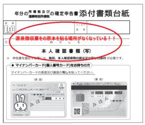 電子交付された源泉徴収票は確定申告で使用できる?
